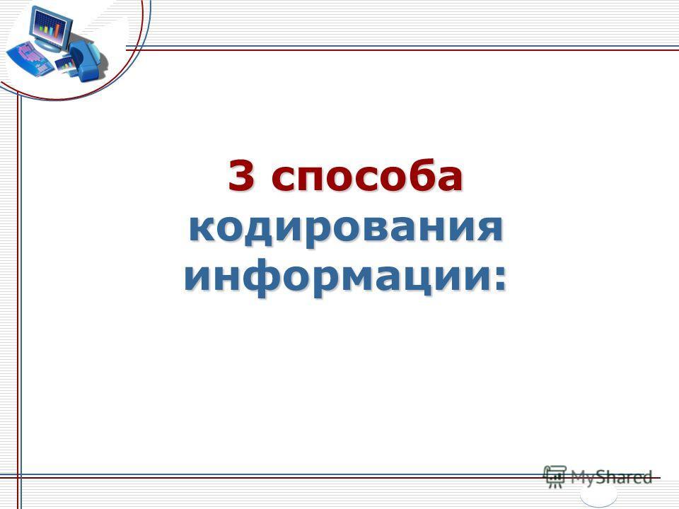 3 способа кодирования информации: