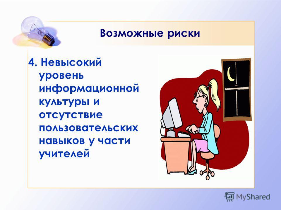 Возможные риски 4. Невысокий уровень информационной культуры и отсутствие пользовательских навыков у части учителей