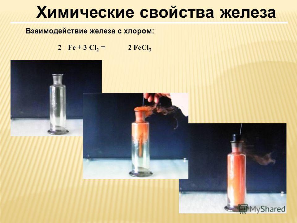 Химические свойства железа Взаимодействие железа с кислородом: Fe + O 2 =Fe 3 O 4 (FeO*Fe 2 O 3 )3 2