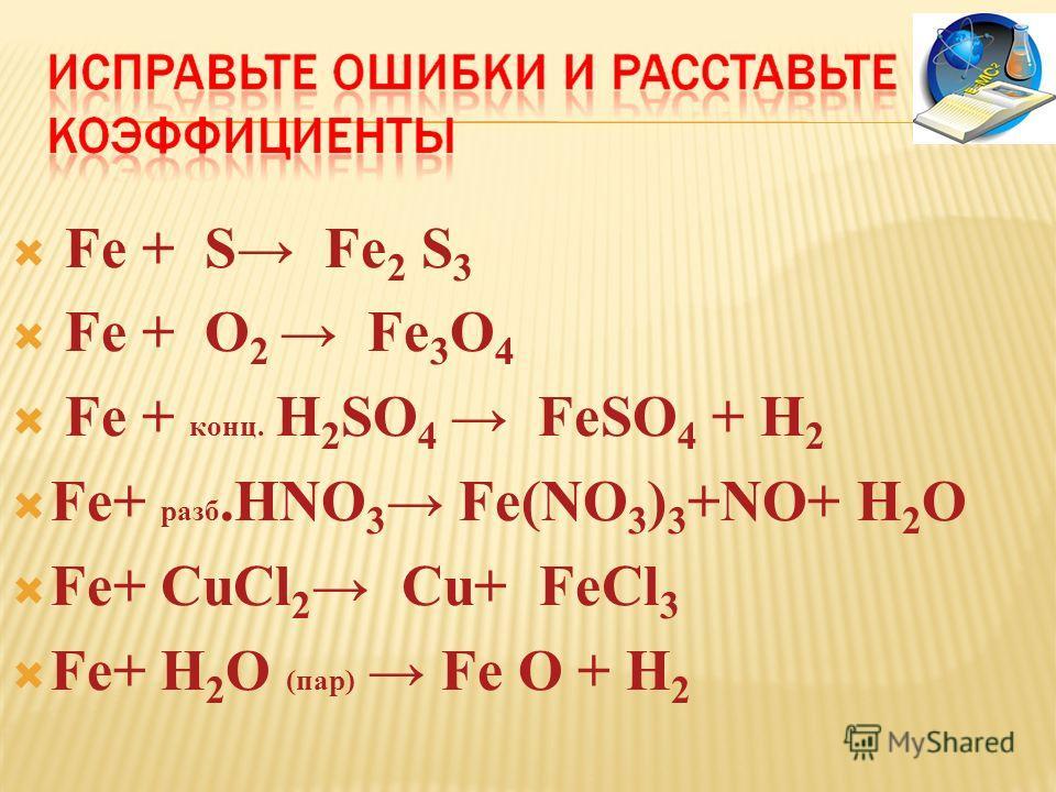 Химические свойства железа Взаимодействие железа с хлором: Fe + Cl 2 = FeCl 3 2 32