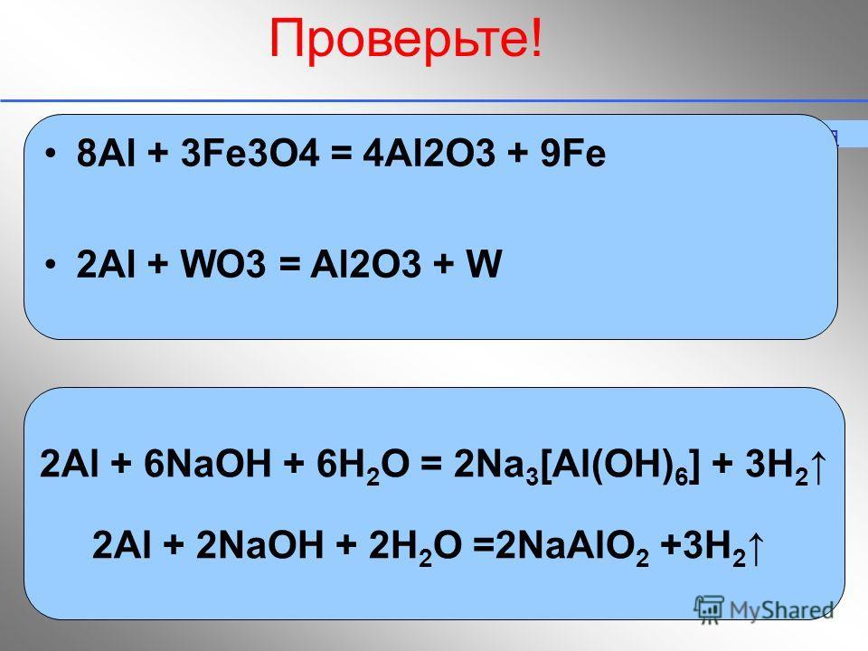 19 главная 2Al + 6NaOH + 6H 2 O = 2Na 3 [Al(OH) 6 ] + 3H 2 2Al + 2NaOH + 2H 2 O =2NaAlO 2 +3H 2 8Al + 3Fe3O4 = 4Al2O3 + 9Fe 2Al + WO3 = Al2O3 + W Проверьте!