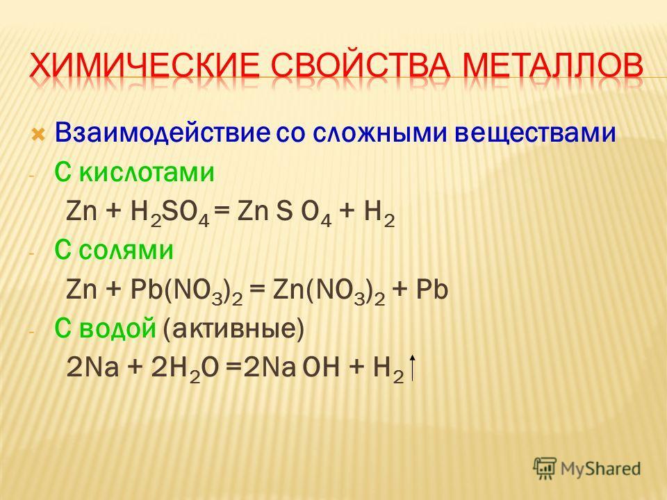 Взаимодействуют с простыми веществами - С галогенами и кислородом 2Na + Cl 2 = 2 Na Cl Mg + O 2 = 2Mg O - C элементами пятой группы ( труднее ) 3Ca + 2P =Ca 3 P 2
