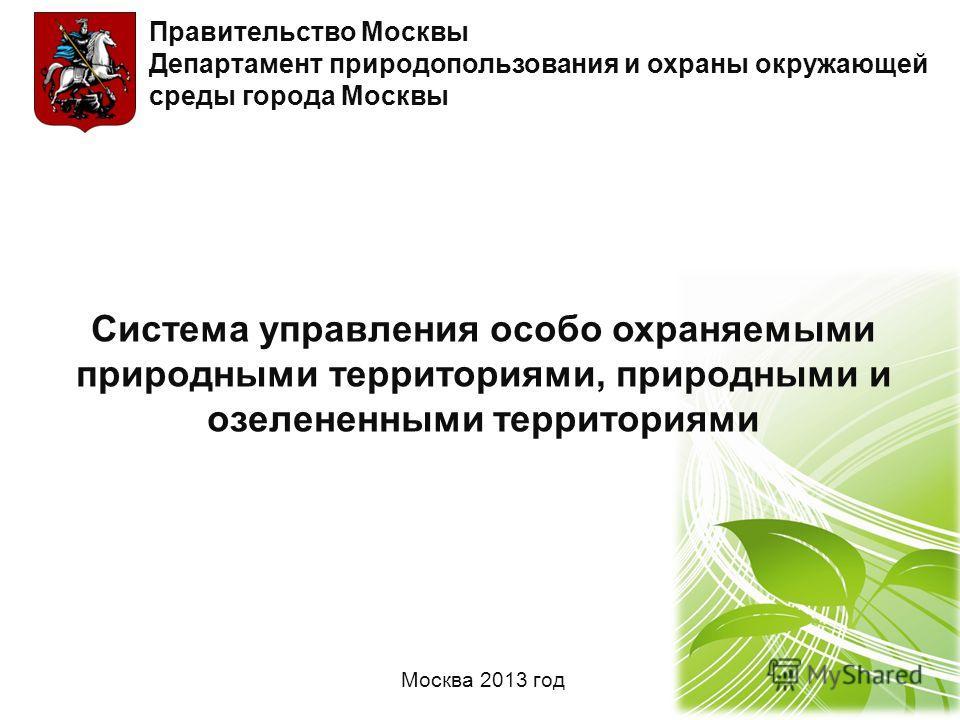 Система управления особо охраняемыми природными территориями, природными и озелененными территориями Москва 2013 год