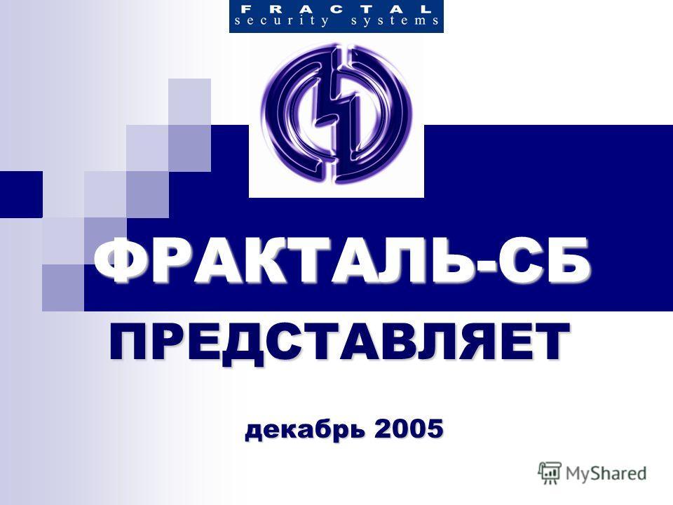 ФРАКТАЛЬ-СБ ПРЕДСТАВЛЯЕТ декабрь 2005