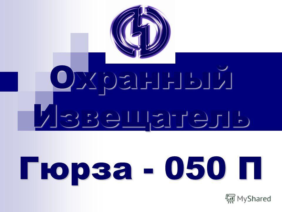 Охранный Извещатель Гюрза - 050 П