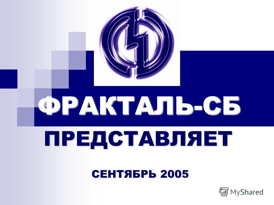 ФРАКТАЛЬ-СБ ПРЕДСТАВЛЯЕТ СЕНТЯБРЬ 2005