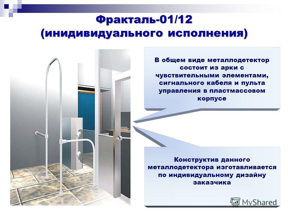Фракталь-01/12 (инидивидуального исполнения) В общем виде металлодетектор состоит из арки с чувствительными элементами, сигнального кабеля и пульта управления в пластмассовом корпусе Конструктив данного металлодетектора изготавливается по индивидуаль