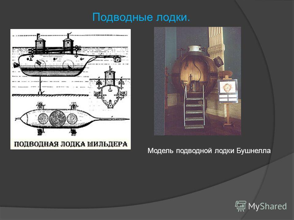 Подводные лодки. Модель подводной лодки Бушнелла