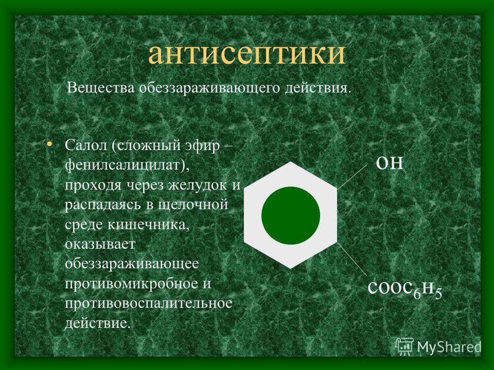 источники биологически активных веществ и лекарственных препарат: