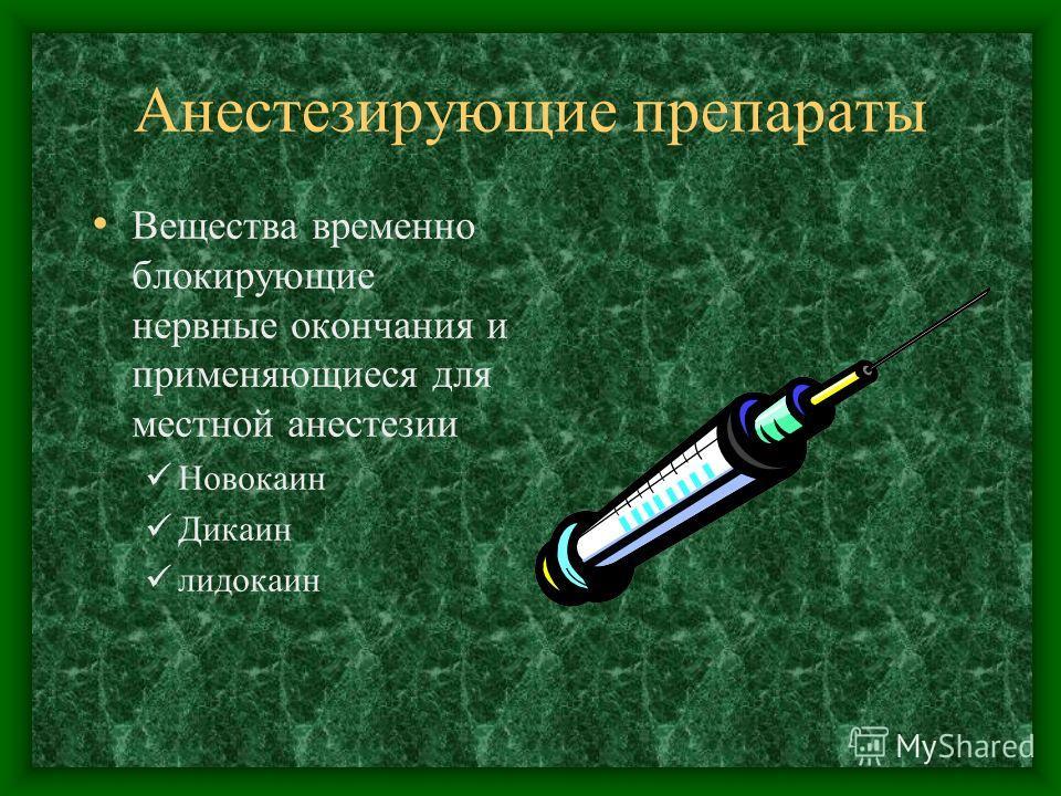 Анестезирующие препараты Вещества временно блокирующие нервные окончания и применяющиеся для местной анестезии Новокаин Дикаин лидокаин