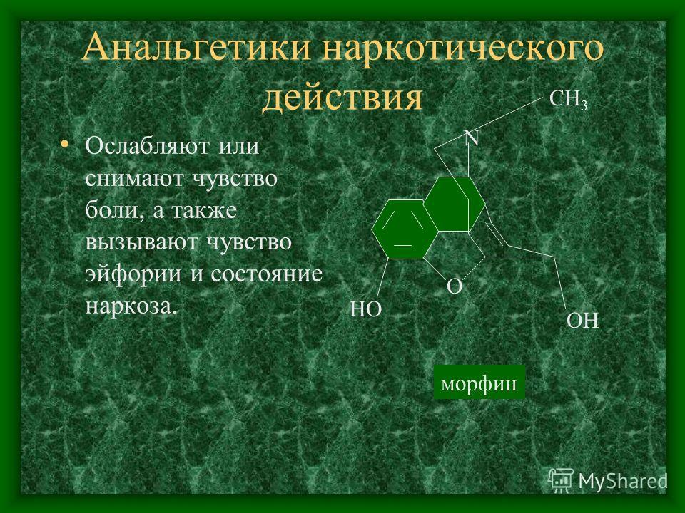 Анальгетики наркотического действия Ослабляют или снимают чувство боли, а также вызывают чувство эйфории и состояние наркоза. НО СН 3 О ОН N морфин