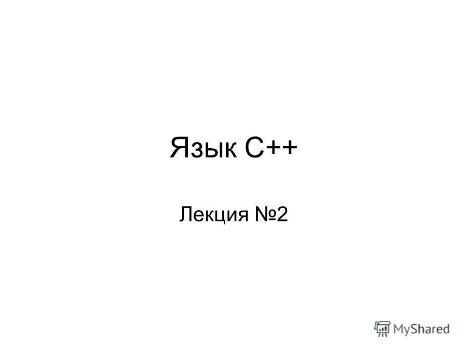Язык C++ Лекция 2