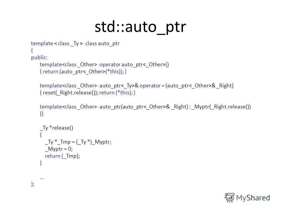 std::auto_ptr template class auto_ptr { public: template operator auto_ptr () { return (auto_ptr (*this)); } template auto_ptr & operator = (auto_ptr & _Right) { reset(_Right.release()); return (*this); } template auto_ptr(auto_ptr & _Right) : _Myptr