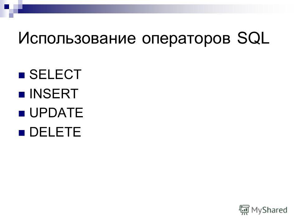 Использование операторов SQL SELECT INSERT UPDATE DELETE