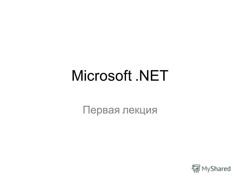 Microsoft.NET Первая лекция