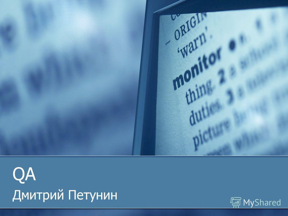 QA Дмитрий Петунин