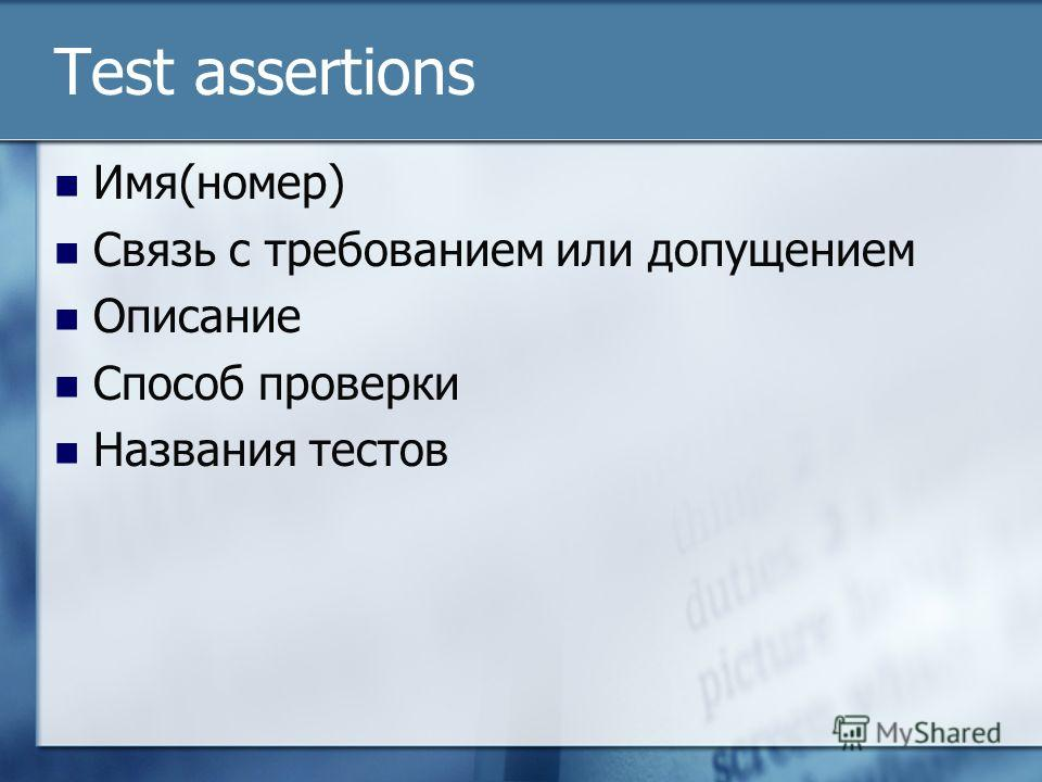 Test assertions Имя(номер) Связь с требованием или допущением Описание Способ проверки Названия тестов