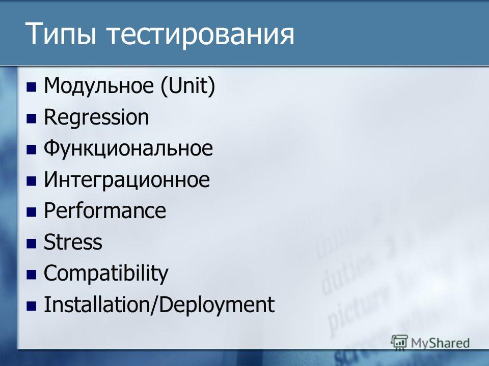 Типы тестирования Модульное (Unit) Regression Функциональное Интеграционное Performance Stress Compatibility Installation/Deployment