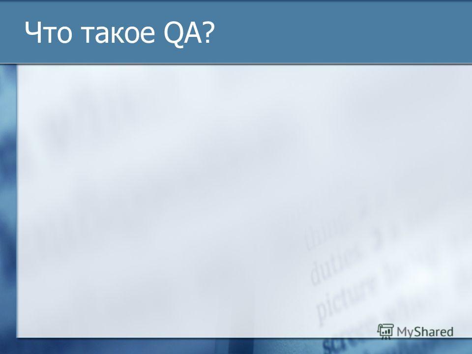 Что такое QA?