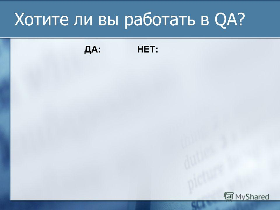 Хотите ли вы работать в QA? ДА: НЕТ: