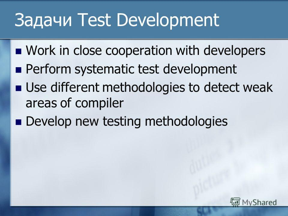 Задачи Test Development Work in close cooperation with developers Perform systematic test development Use different methodologies to detect weak areas of compiler Develop new testing methodologies