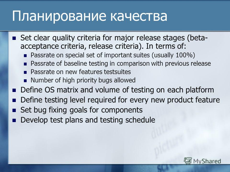 Планирование качества Set clear quality criteria for major release stages (beta- acceptance criteria, release criteria). In terms of: Passrate on special set of important suites (usually 100%) Passrate of baseline testing in comparison with previous