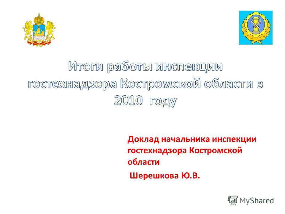 Доклад начальника инспекции гостехнадзора Костромской области Шерешкова Ю.В.