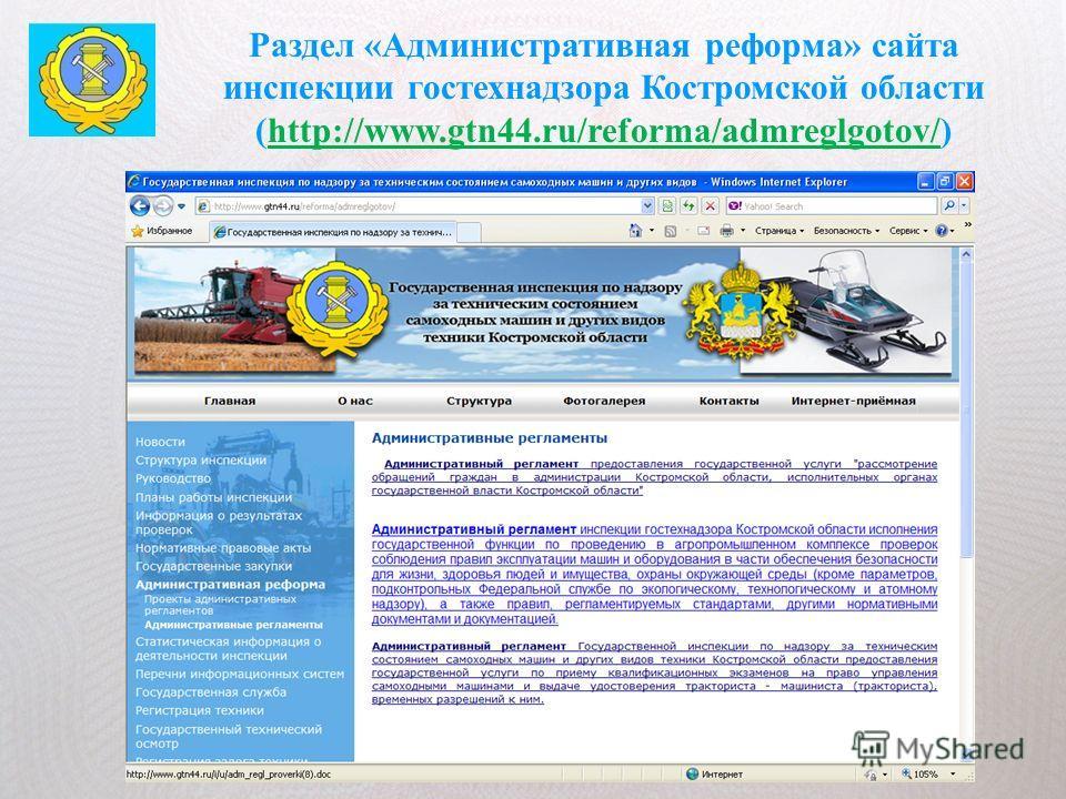 Раздел «Административная реформа» сайта инспекции гостехнадзора Костромской области (http://www.gtn44.ru/reforma/admreglgotov/)