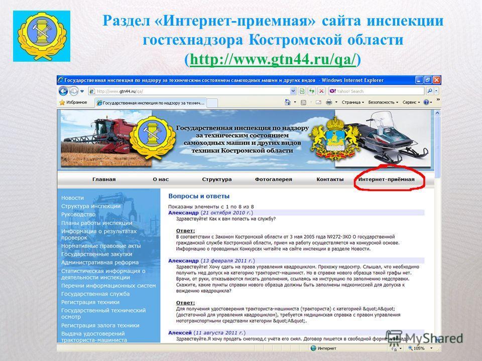 Раздел «Интернет-приемная» сайта инспекции гостехнадзора Костромской области (http://www.gtn44.ru/qa/)