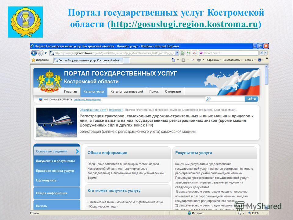 Портал государственных услуг Костромской области (http://gosuslugi.region.kostroma.ru)http://gosuslugi.region.kostroma.ru