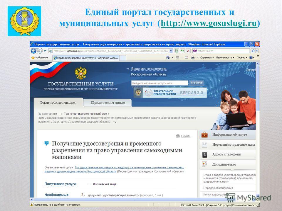 Единый портал государственных и муниципальных услуг (http://www.gosuslugi.ru)http://www.gosuslugi.ru