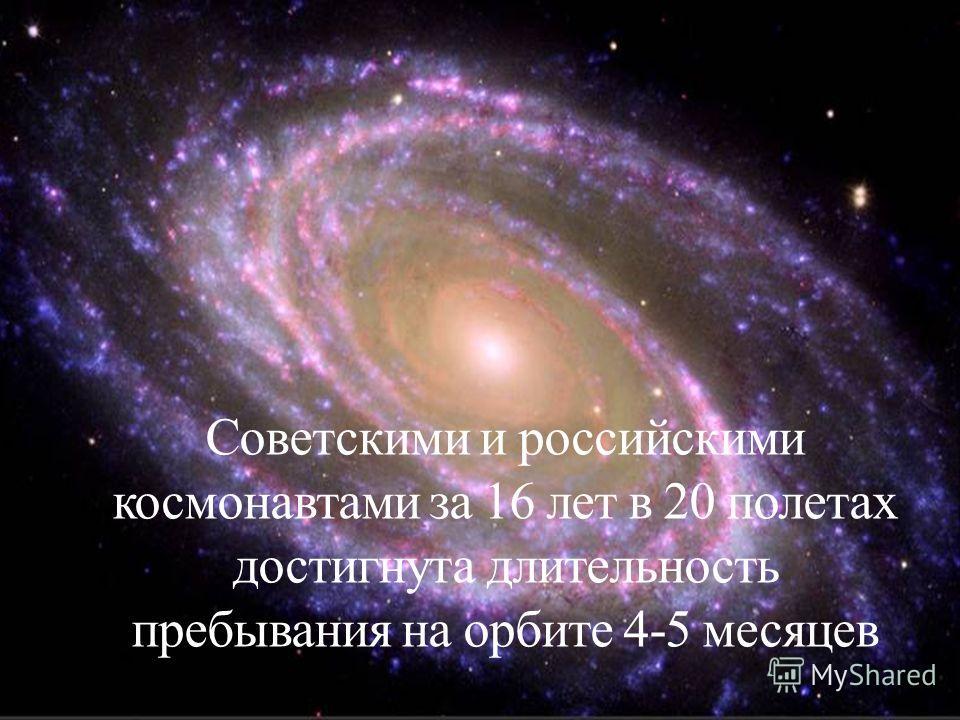 Советскими и российскими космонавтами за 16 лет в 20 полетах достигнута длительность пребывания на орбите 4-5 месяцев