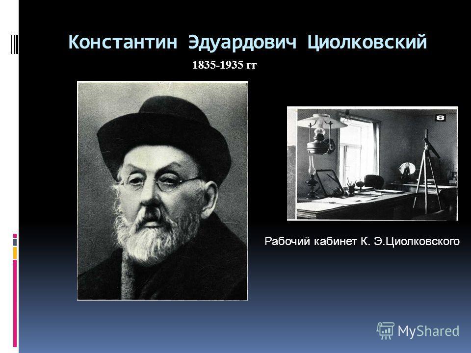 Константин Эдуардович Циолковский 1835-1935 гг Рабочий кабинет К. Э.Циолковского