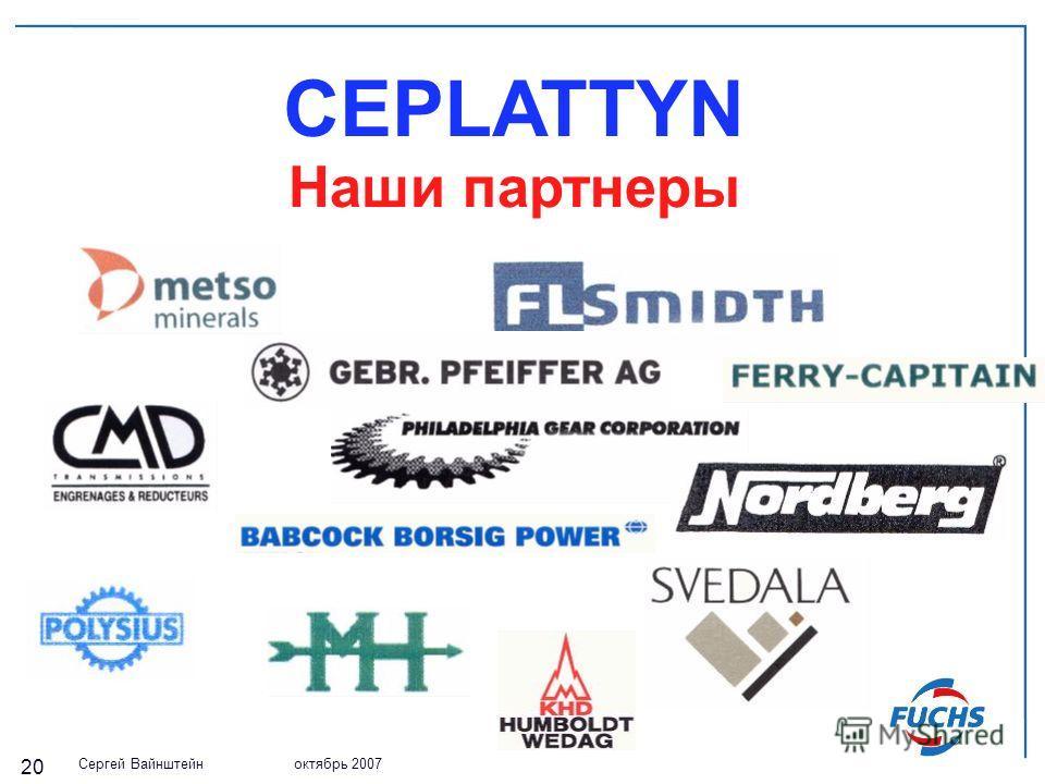 Сергей Вайнштейн октябрь 2007 20 CEPLATTYN Наши партнеры