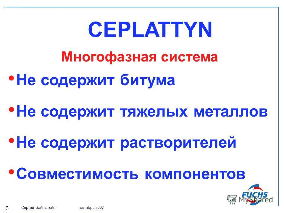 Сергей Вайнштейн октябрь 2007 3 CEPLATTYN Многофазная система Не содержит битума Не содержит тяжелых металлов Не содержит растворителей Совместимость компонентов