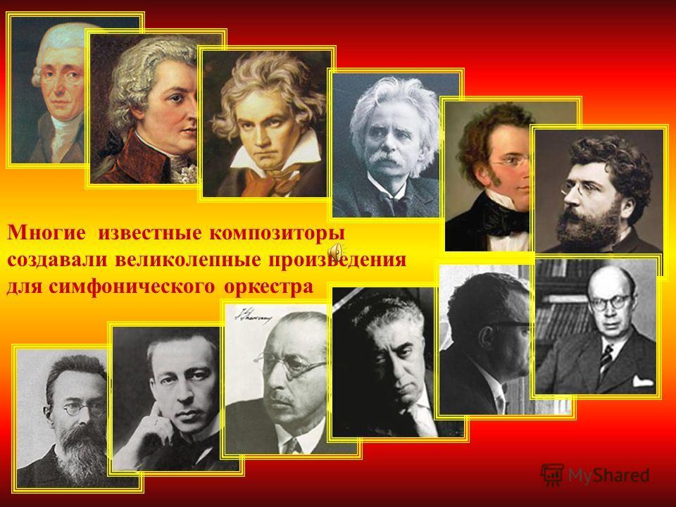 Существуют другие инструменты, принцип звукоизвлечения и тембры которых отличаются от перечисленных(фортепиано, арфа, челеста), неповторимость их тембров украшает звучание симфонического оркестра рояльарфа челеста