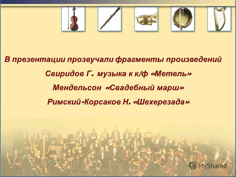 Многие известные композиторы создавали великолепные произведения для симфонического оркестра