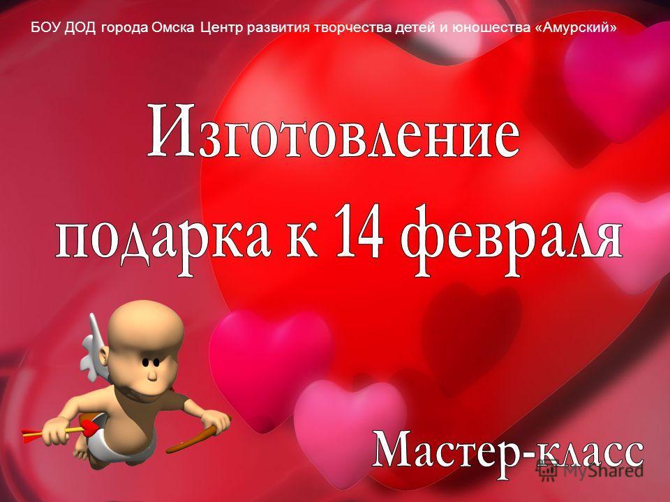 БОУ ДОД города Омска Центр развития творчества детей и юношества «Амурский»