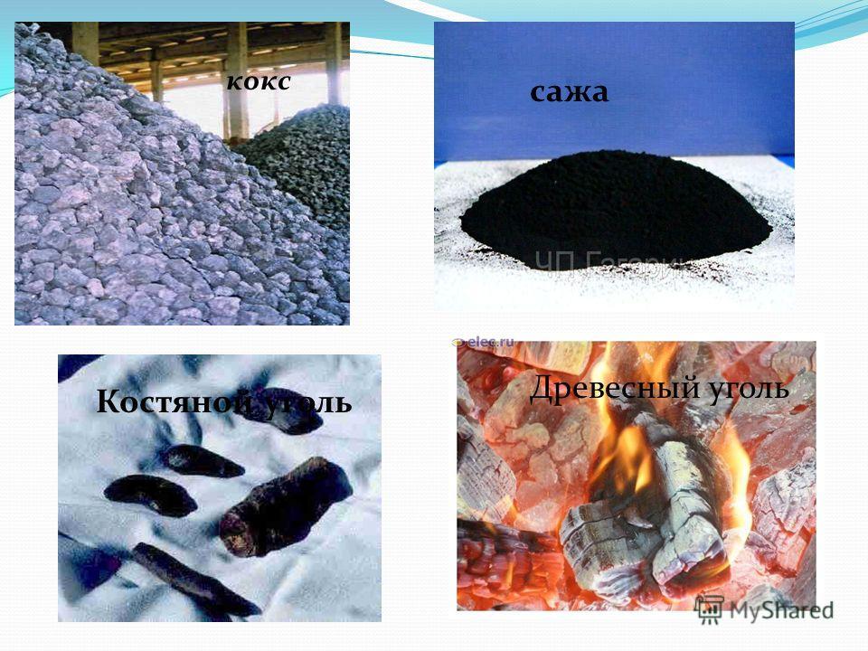 кокс сажа Костяной уголь Древесный уголь
