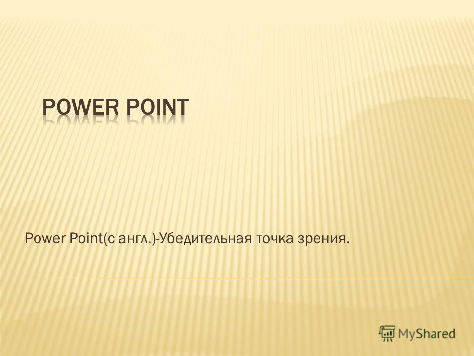 Power Point(с англ.)-Убедительная точка зрения.