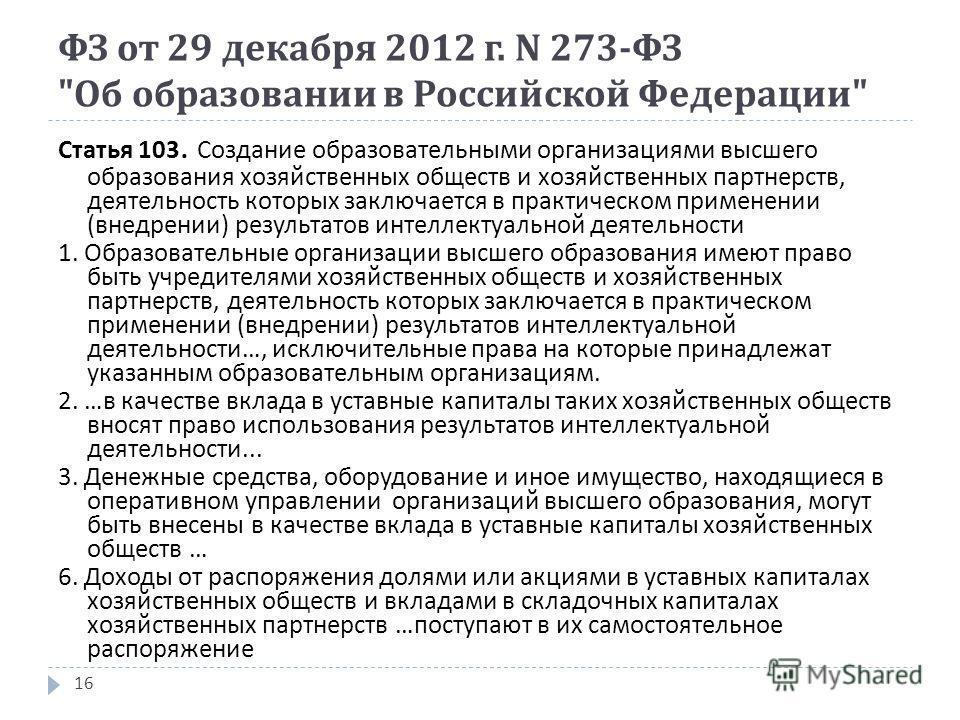 ФЗ от 29 декабря 2012 г. N 273- ФЗ