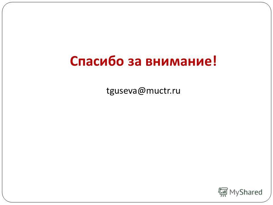 Спасибо за внимание ! tguseva@muctr.ru