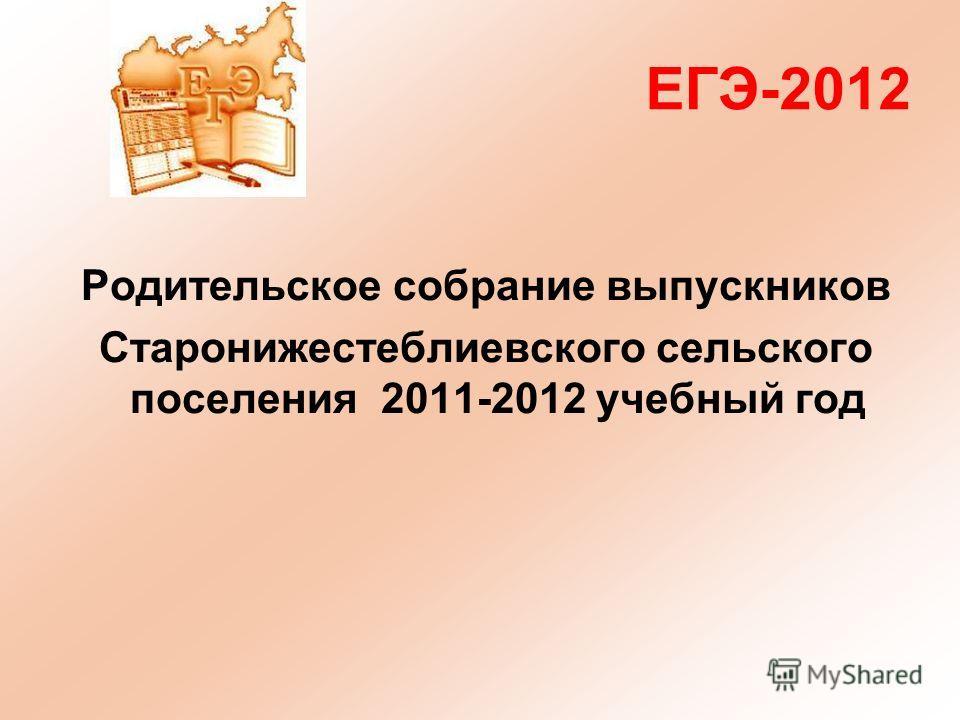 Родительское собрание выпускников Старонижестеблиевского сельского поселения 2011-2012 учебный год ЕГЭ-2012