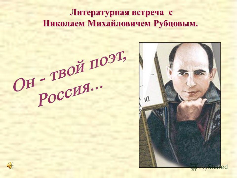 Литературная встреча с Николаем Михайловичем Рубцовым.