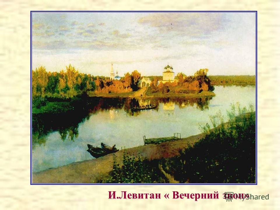 И.Левитан « Вечерний звон»