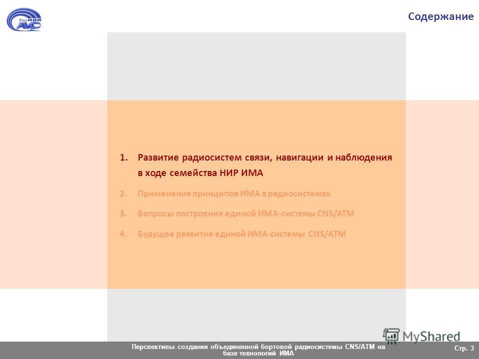 Перспективы создания объединенной бортовой радиосистемы CNS/ATM на базе технологий ИМА Стр. 3 1.Развитие радиосистем связи, навигации и наблюдения в ходе семейства НИР ИМА 2.Применение принципов ИМА в радиосистемах 3.Вопросы построения единой ИМА-сис