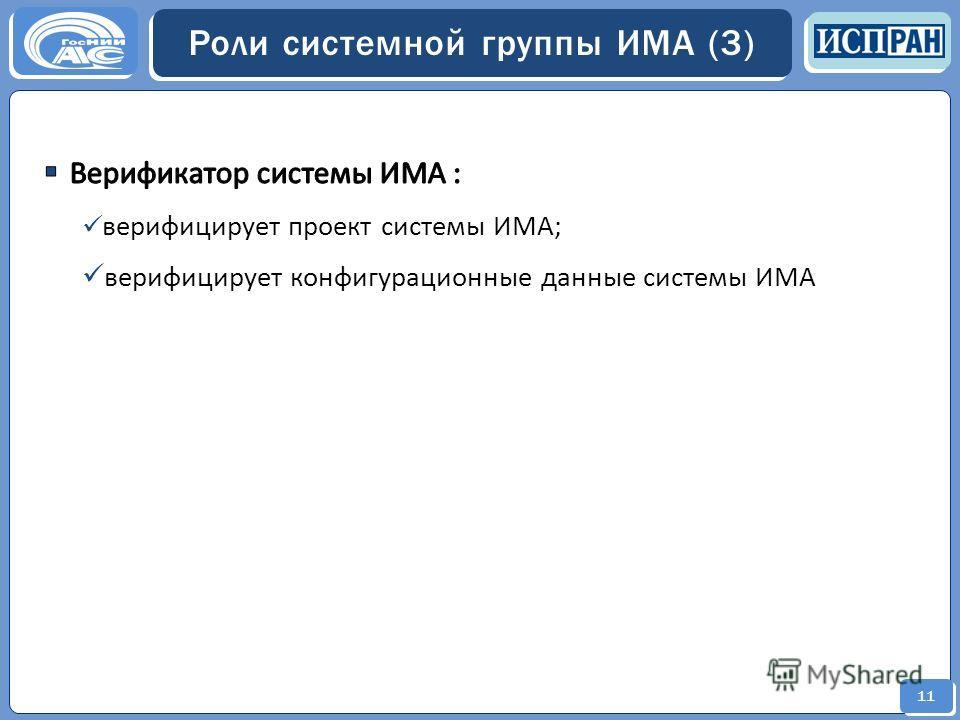 11 Роли системной группы ИМА (3)