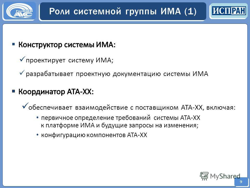 9 Роли системной группы ИМА (1)
