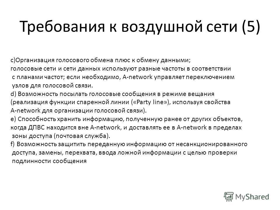 Требования к воздушной сети (5) с)Организация голосового обмена плюс к обмену данными; голосовые сети и сети данных используют разные частоты в соответствии с планами частот; если необходимо, A-network управляет переключением узлов для голосовой связ