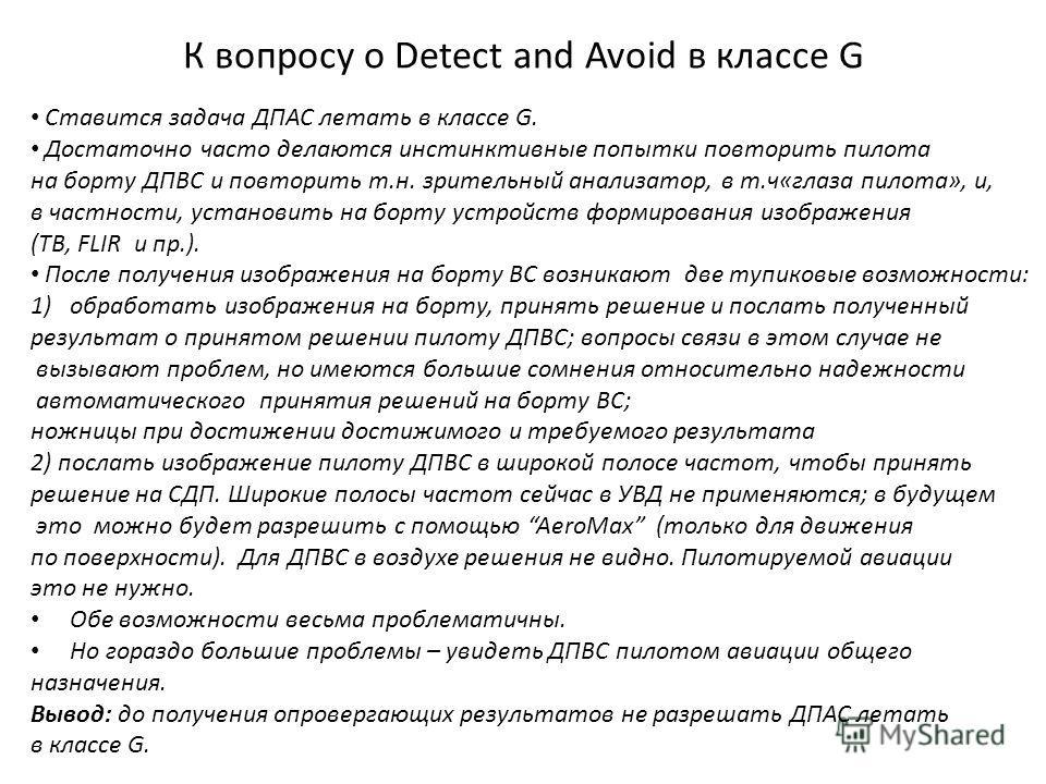 К вопросу о Detect and Avoid в классе G Ставится задача ДПАС летать в классе G. Достаточно часто делаются инстинктивные попытки повторить пилота на борту ДПВС и повторить т.н. зрительный анализатор, в т.ч«глаза пилота», и, в частности, установить на